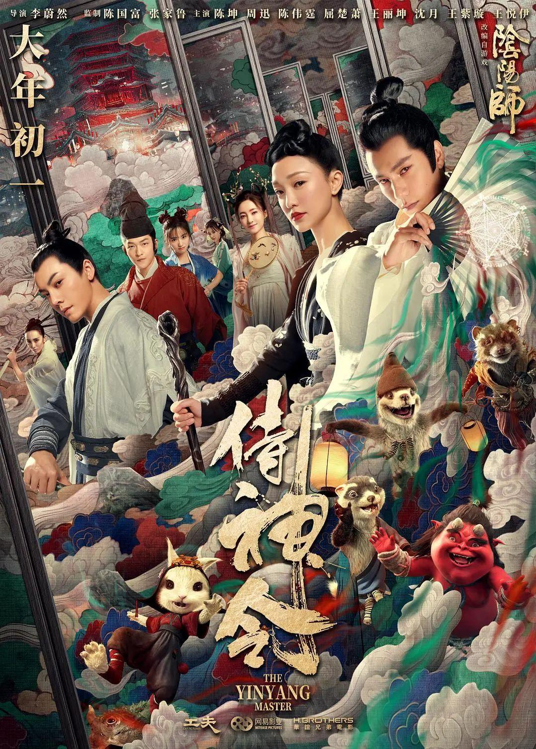 电影《侍神令》来自日本版《阴阳师》的解读和翻译到底是有何同异 (3)