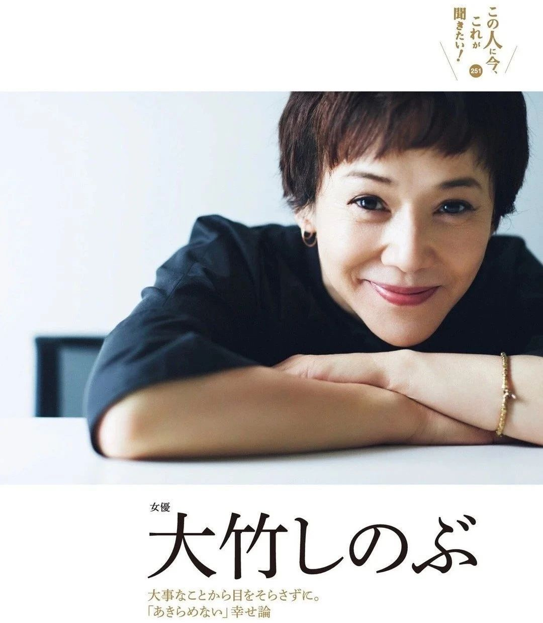 日本国宝级艺人大竹忍传奇一身不仅体现遵从内心去生活的决心还可窥见女性身上的韧劲 (1)