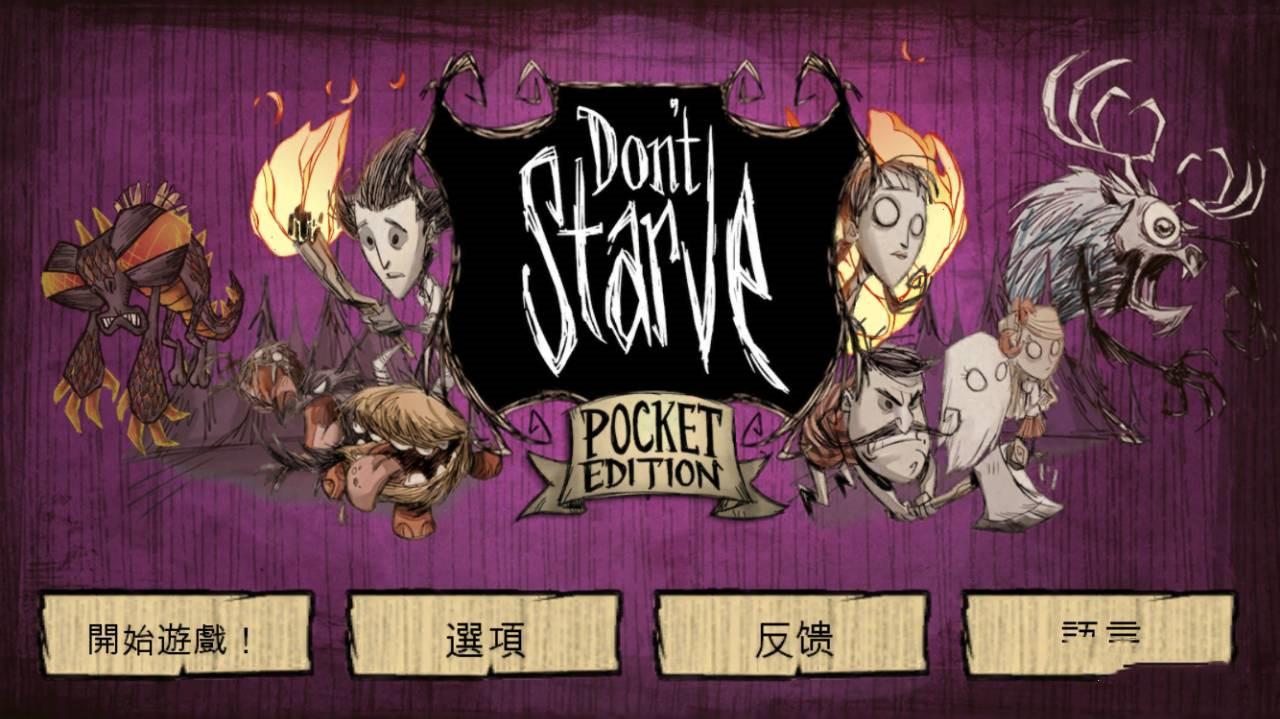 游戏《Don't Starve》在异世界中不断的冒险和探索才能获取生存材料活下去 (1)
