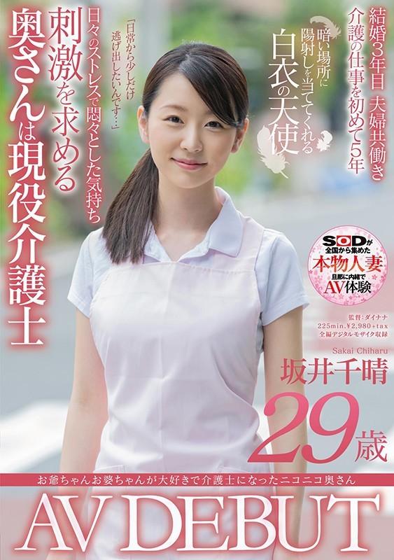 SDNM-305条件太过于优秀的坂井千晴一片既引退成为传奇 (4)