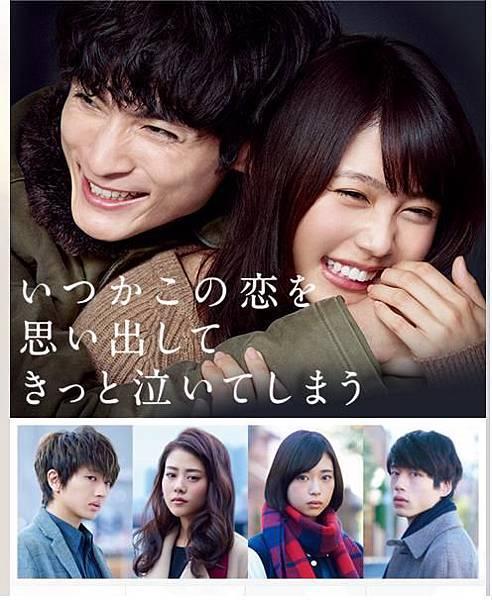 日剧《那一年我们谈的那场恋爱》一段描述社会底层平民的故事 (1)