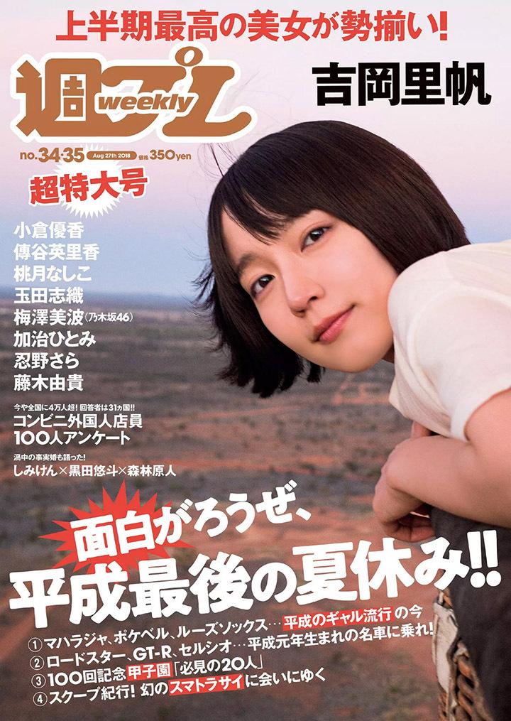 写真女优出身的吉冈里帆每次上映新电影都会拍摄写真作品堆人气 (55)