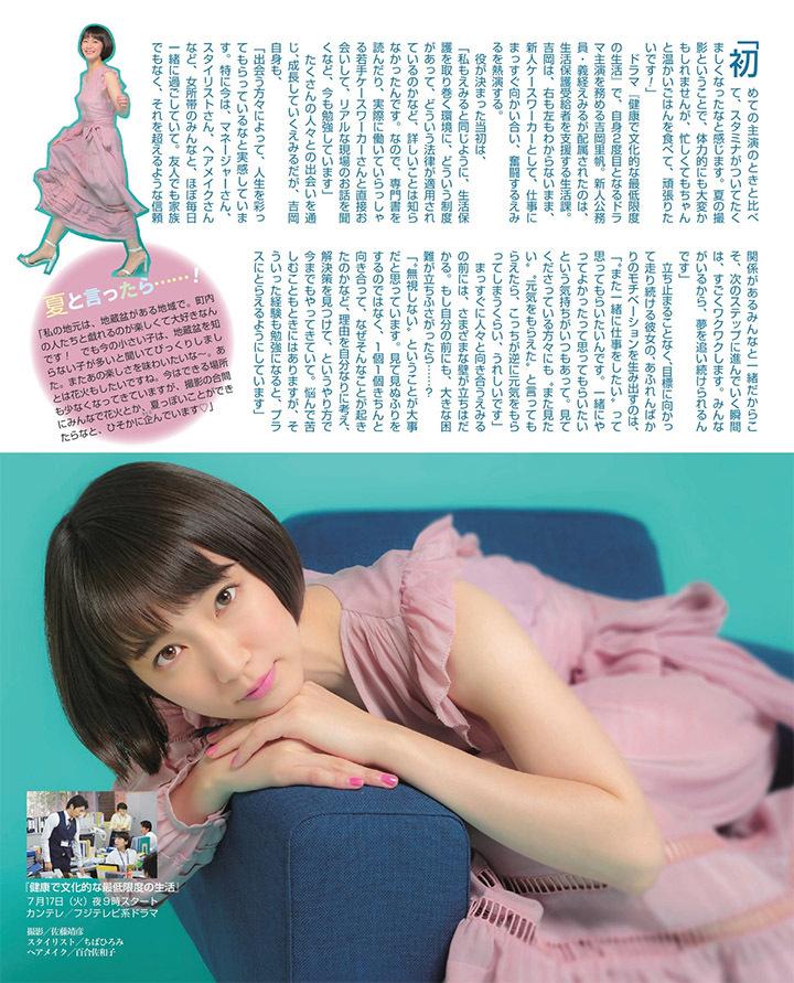 写真女优出身的吉冈里帆每次上映新电影都会拍摄写真作品堆人气 (69)
