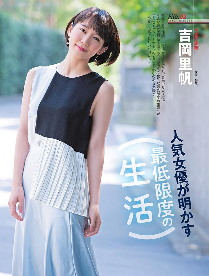 写真女优出身的吉冈里帆每次上映新电影都会拍摄写真作品堆人气 (82)