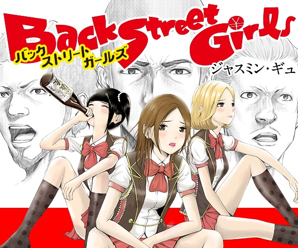 动漫《后街女孩》很恶搞很疯狂的变男变女故事