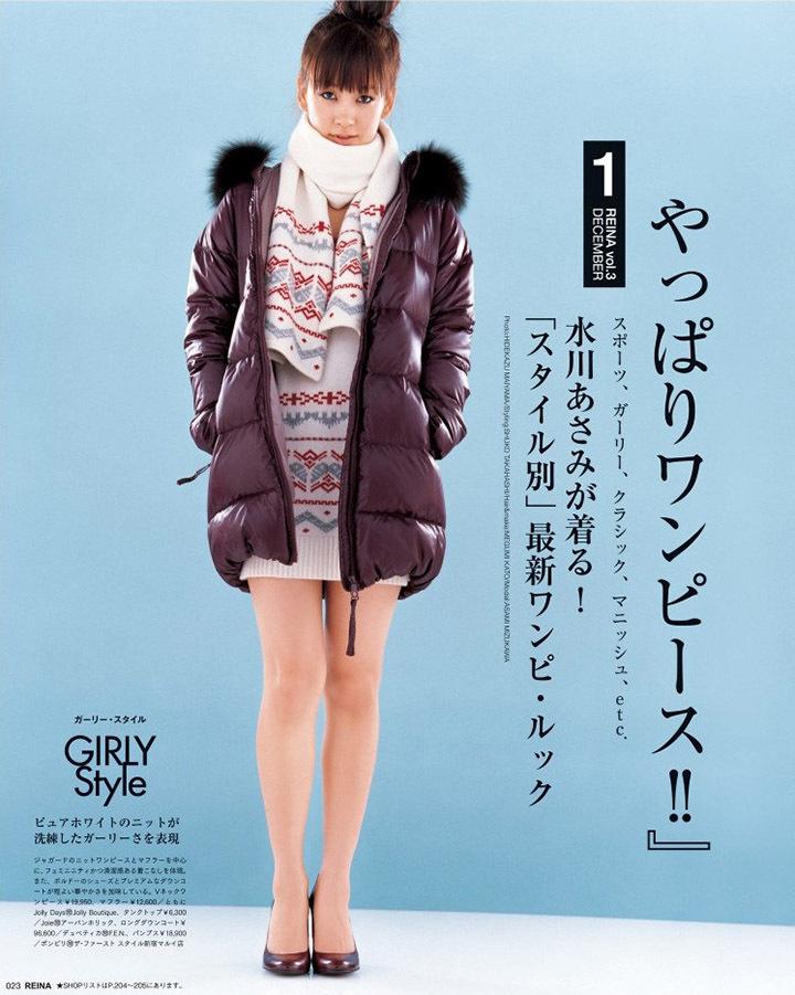 靠演技说话的水川麻美鲜有机会拍摄性感写真作品上封面杂志 (26)
