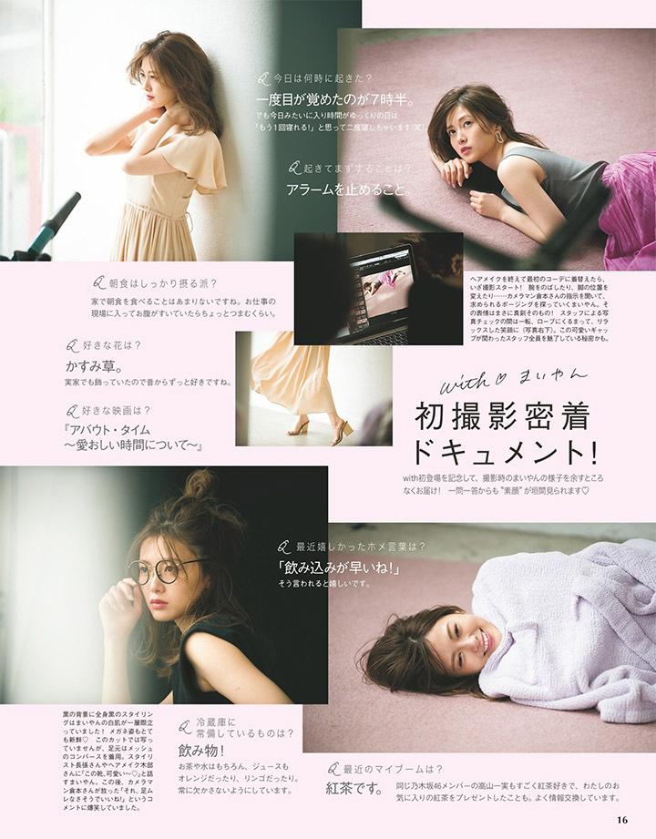 职业模特白石麻衣写真作品登上时尚杂志于国际大牌通力合作 (8)