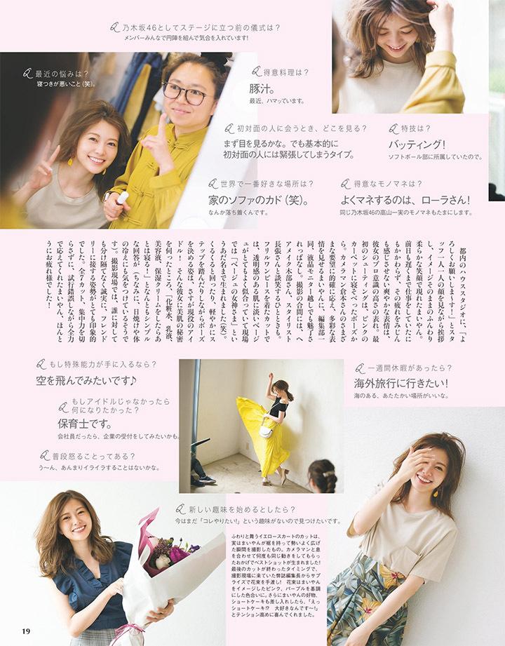 职业模特白石麻衣写真作品登上时尚杂志于国际大牌通力合作 (9)