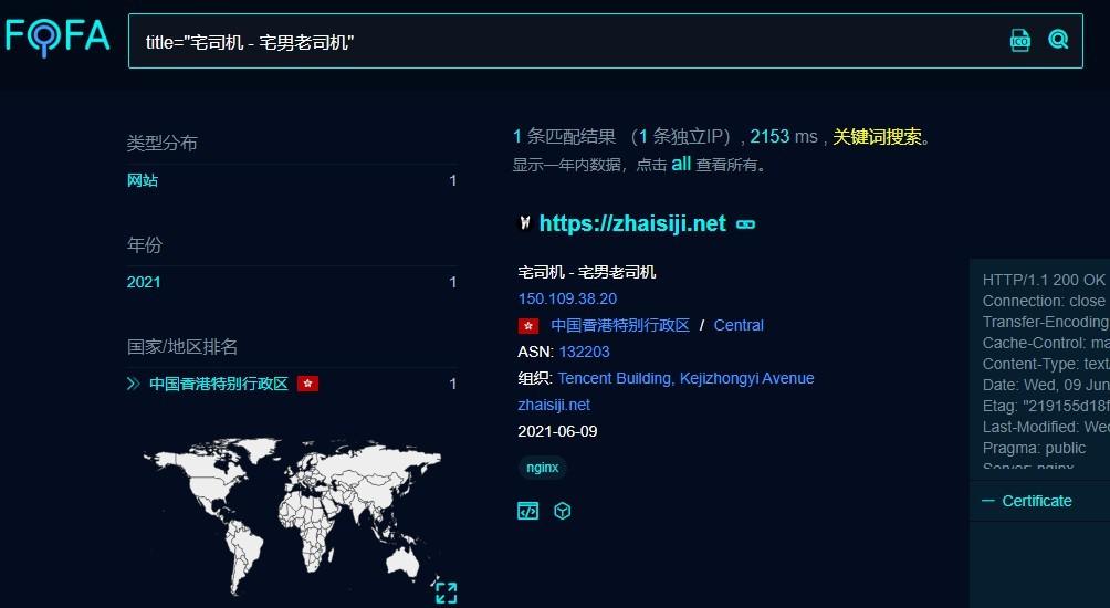 FOFA:根据网站DNA信息 快速找到失联网站最新域名-宅司机