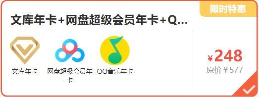 百度文库联合会员活动 多种选择 含百度网盘超会、QQ音乐、爱奇艺等年卡-宅司机