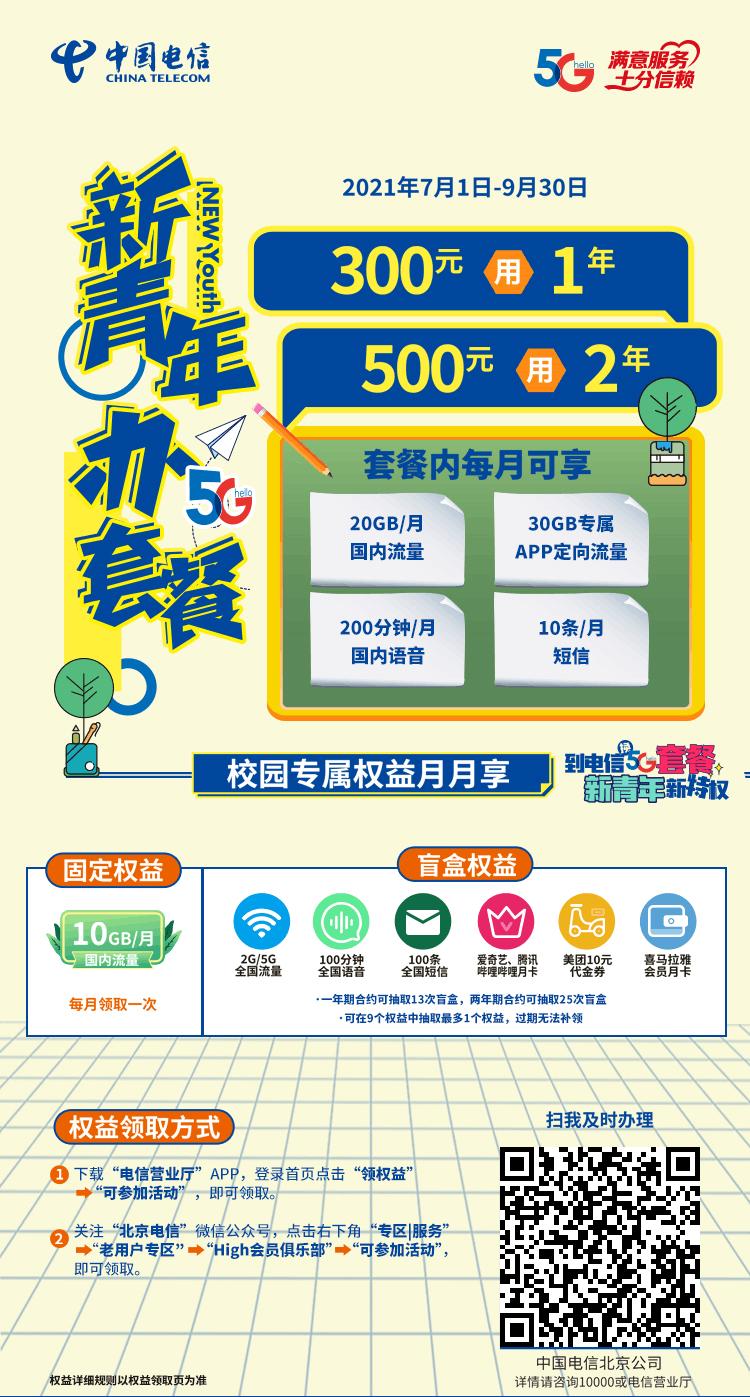 北京电信校园卡:30G通用+30G定向+200分钟 低至20.8元/月 招代理佣金丰厚-宅司机