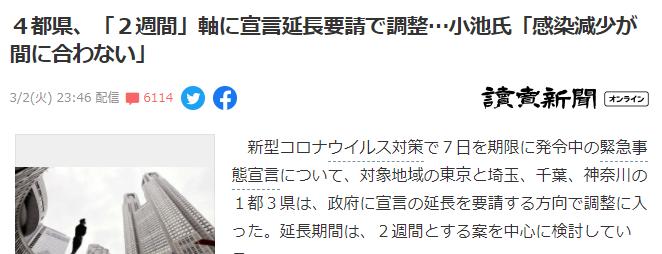 日本首次出现接种新冠疫苗之后死亡暗示首都圈1都3县的紧急事态将会延长