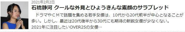 日本影后石桥静河一位2021年最期盼飞升的天才演员
