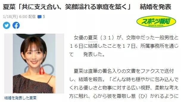 离爆红只差一点点的日本演员夏菜将和圈外男友结婚 (6)