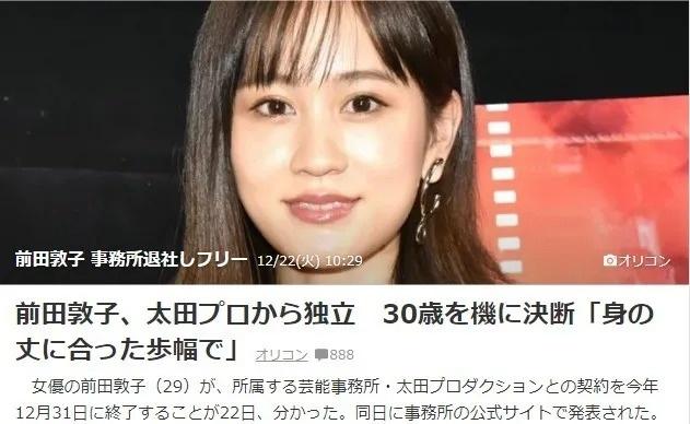 日本明星前田敦子被爆料将要进军海外,看看网友都是怎么看待这件事情的 (9)
