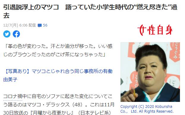 日本女装男艺人松子DELUXE表露想要退休的念头 (5)
