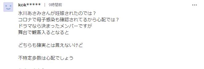 洼田正孝突然退出舞台剧是因为新冠还是因为其他网友议论纷纷 (4)