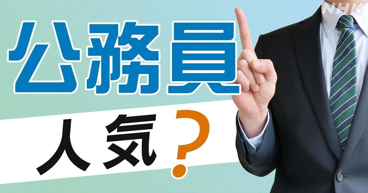 让人羡慕的日本公务员和普通打工人的工作区别有多大,和你想象的一样吗? (3)