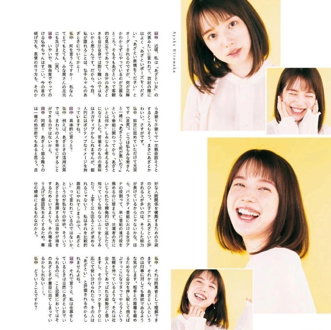 永远一张娃娃脸的棉花糖女孩弘中绫香写真作品 (46)