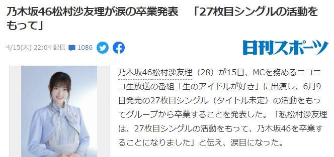 乃木坂46一期成员松村沙友理在直播节目中宣布毕业消息 (1)