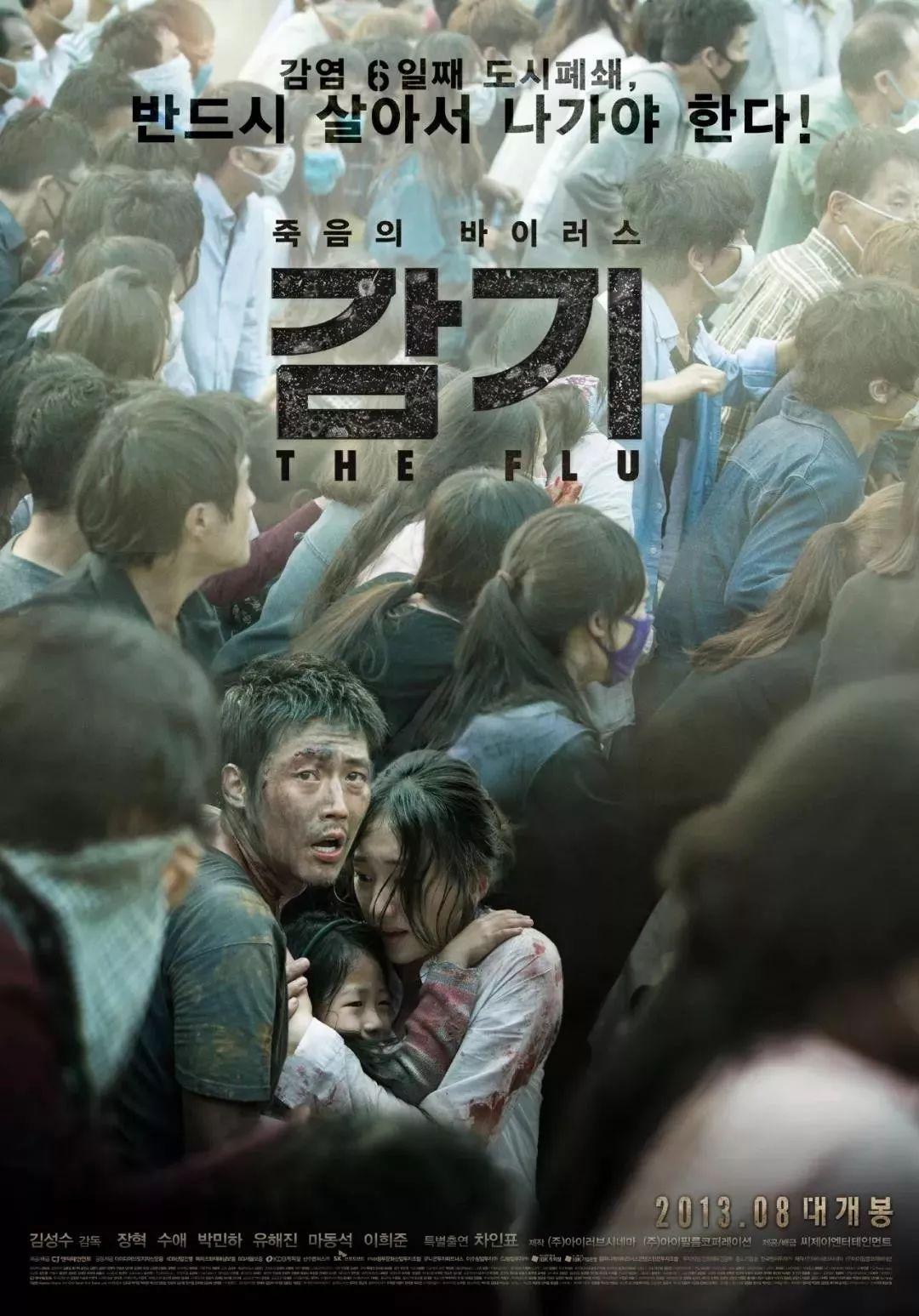 灾难恐怖电影《流感》在生死面前人性都是私自的 (12)