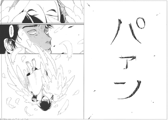 BL漫画《单人房的天使》偶遇天使开启第二人生才知道人生没有回头路 (1)
