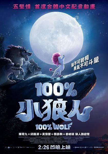 电影《100%小狼人》不走寻常复仇路线给你更多想象空间 (3)