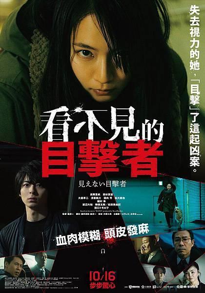 日本犯罪电影《看不见的目击者》矛盾让角色产生挣扎陷入困境 (3)