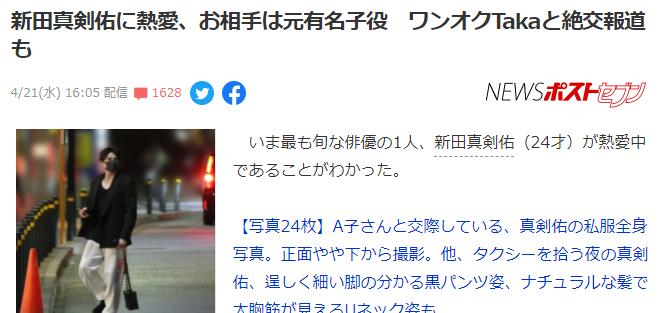 新田真剑佑在去好莱坞发展的关键时刻确诊新冠 (2)