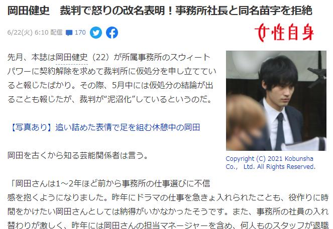 冈田健史作为替补拿到了电影资源被某些人给歧视了 (2)