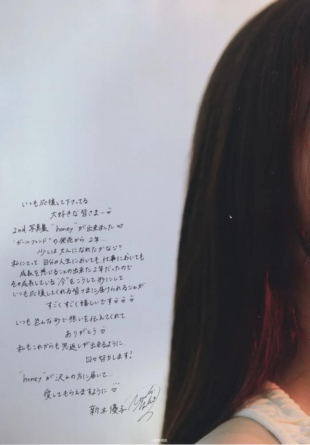 不折不扣的邻家系女神新木优子写真作品 (12)