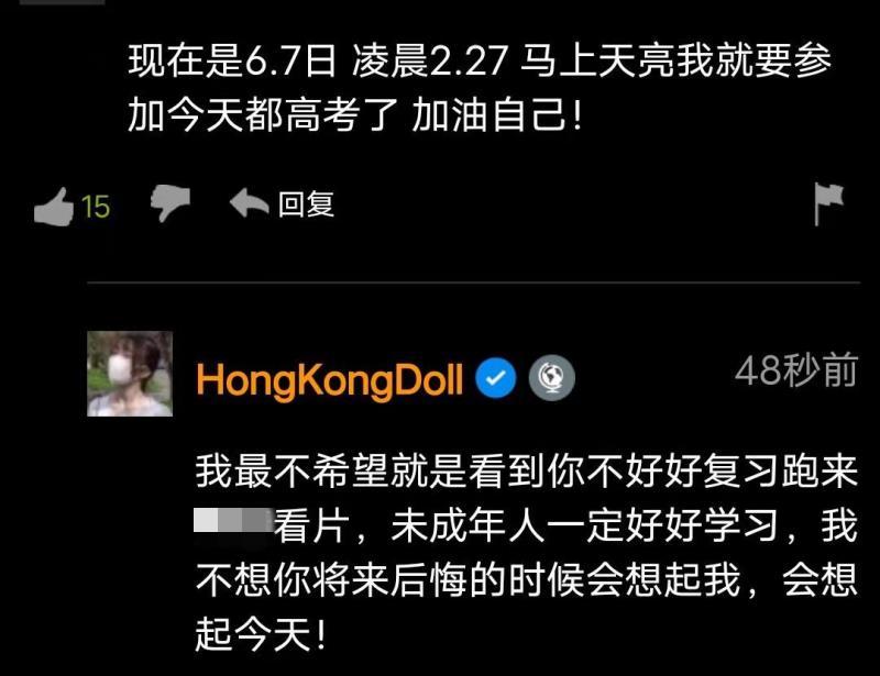 娱乐小报第18期 玩偶姐姐hongkongdoll 第10张
