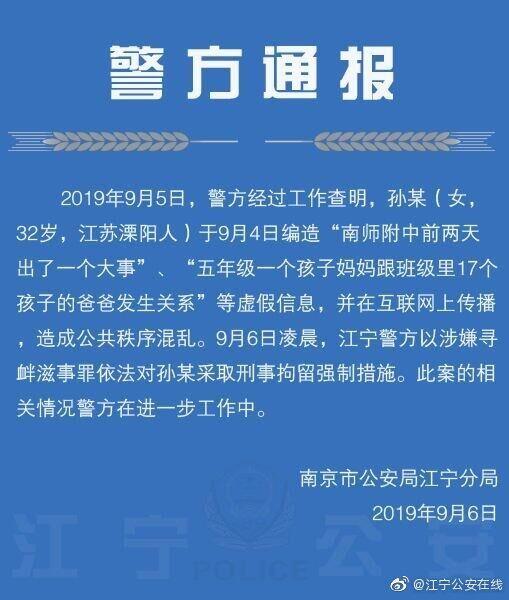 网友爆料:南京一学生妈与同班17名学生爸发生X关系并借钱,多的超百万 热门事件 第1张