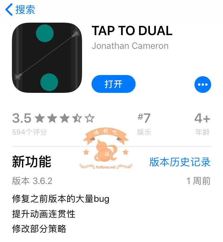 推荐一款小游戏TAP TO DUAL(IOS)