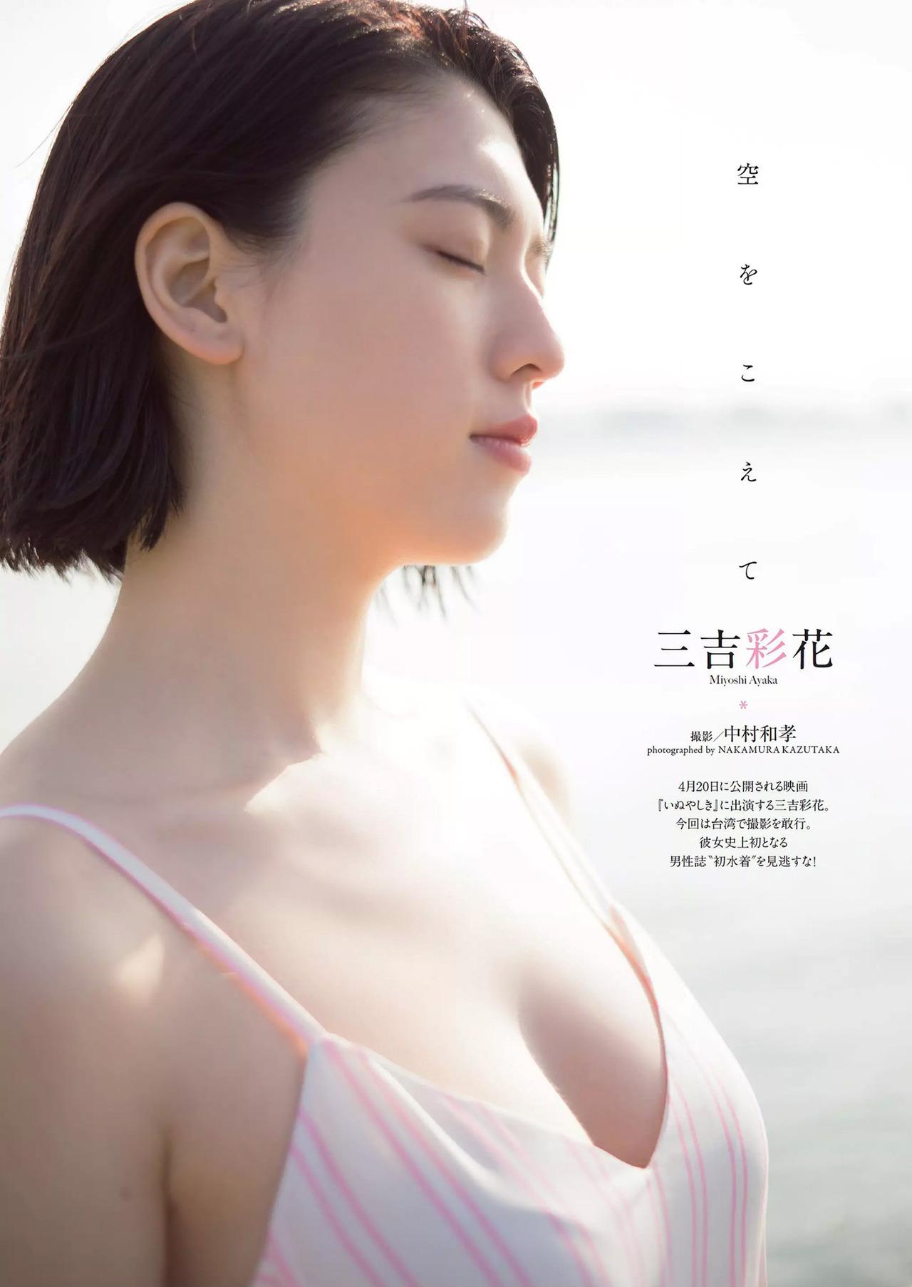 周杰伦新歌《说好不哭》发布,MV女主角三吉彩花吸睛