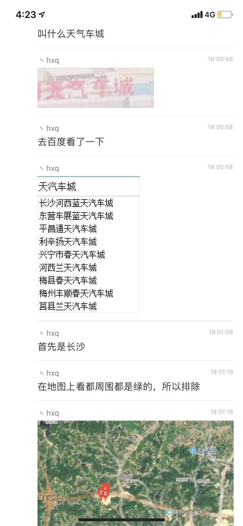 """福利姬""""快点亲亲我吖""""拍照秀美图被侦查破解住址!-sao-『游乐宫』Youlegong.com 第5张"""