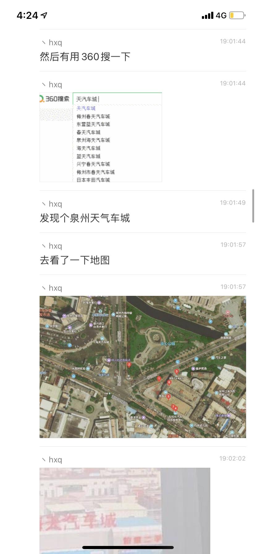 """福利姬""""快点亲亲我吖""""拍照秀美图被侦查破解住址!-sao-『游乐宫』Youlegong.com 第7张"""