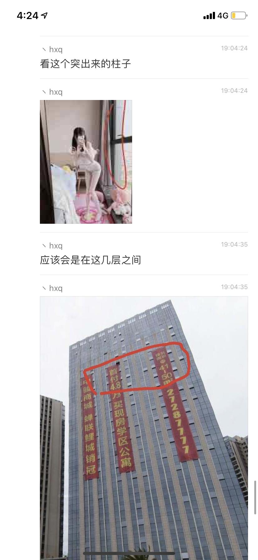 """福利姬""""快点亲亲我吖""""拍照秀美图被侦查破解住址!-sao-『游乐宫』Youlegong.com 第16张"""