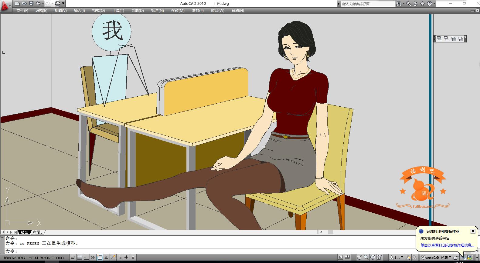NGA网友使用AUTOCAD画办公室少妇