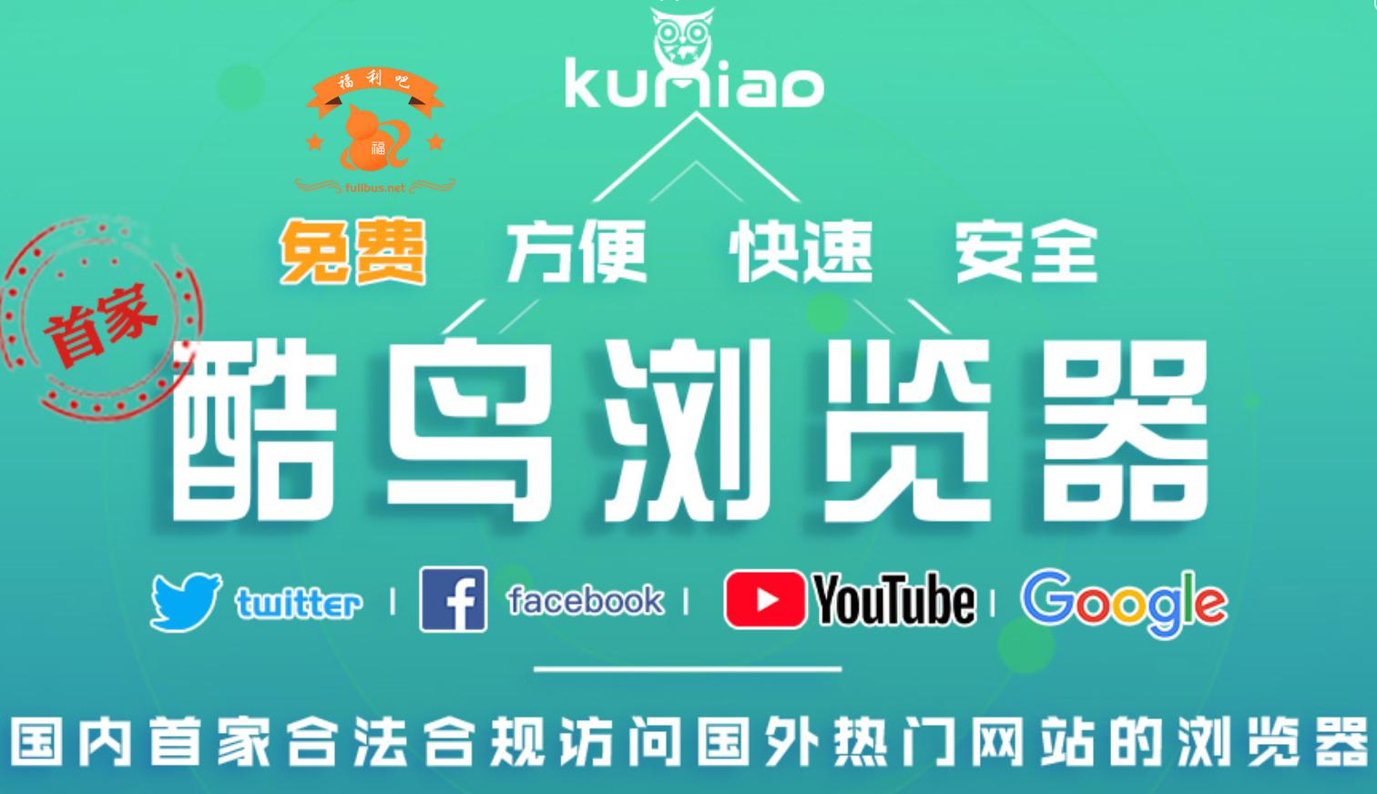 酷鸟浏览器:国内首家合法访问国外热门网站的浏览器