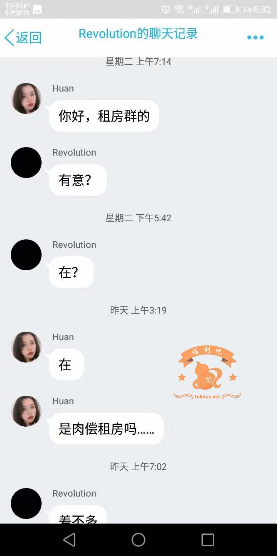 段子手新作:群租房肉偿-福利客栈