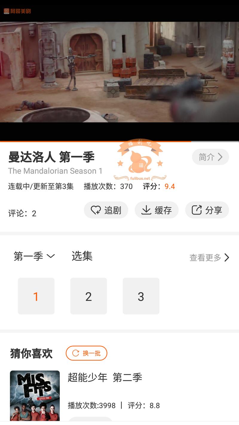 无版权美剧APP阿哥美剧,安卓+苹果