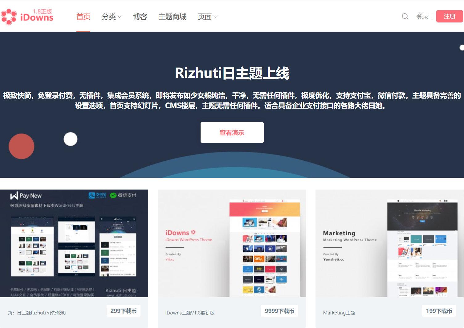 VPSCHE WordPress主题# rizhuti V2.6 & iDownsV1.8.4 & Marketing 免费体验 https://www.vpsche.com
