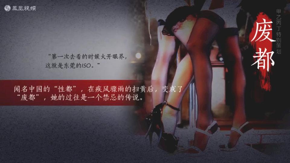 东莞扫黄纪录片《一路向东》——《废都》