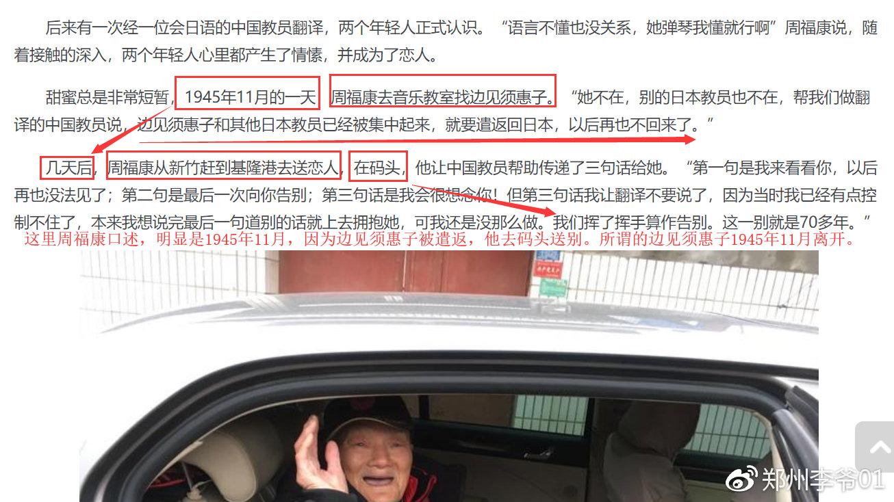 郑州李爷:往事不能胡编——网红抗战老兵周福康