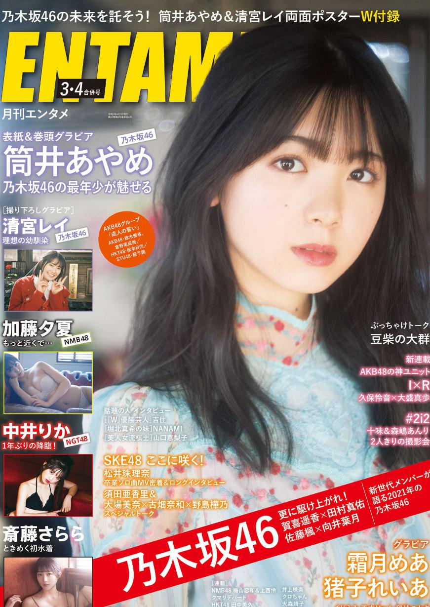 筒井あやめ:月刊エンタメ 2021年3月4月合并号插图