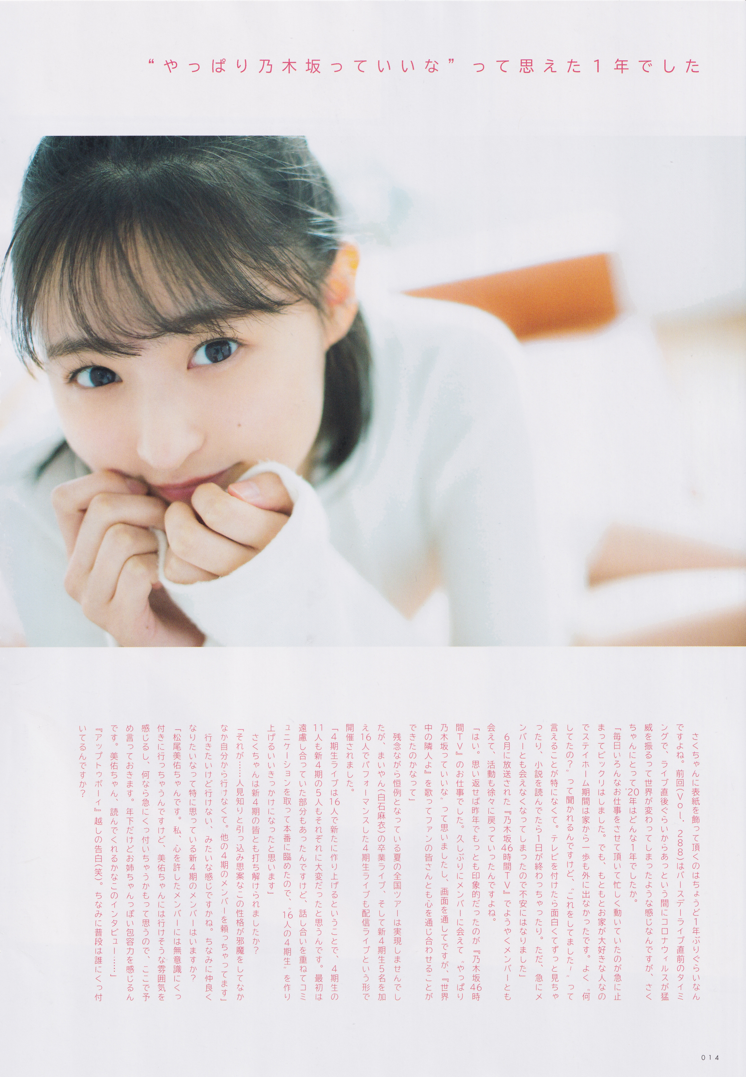 远藤樱「アップトゥボーイ Vol.299」插图7