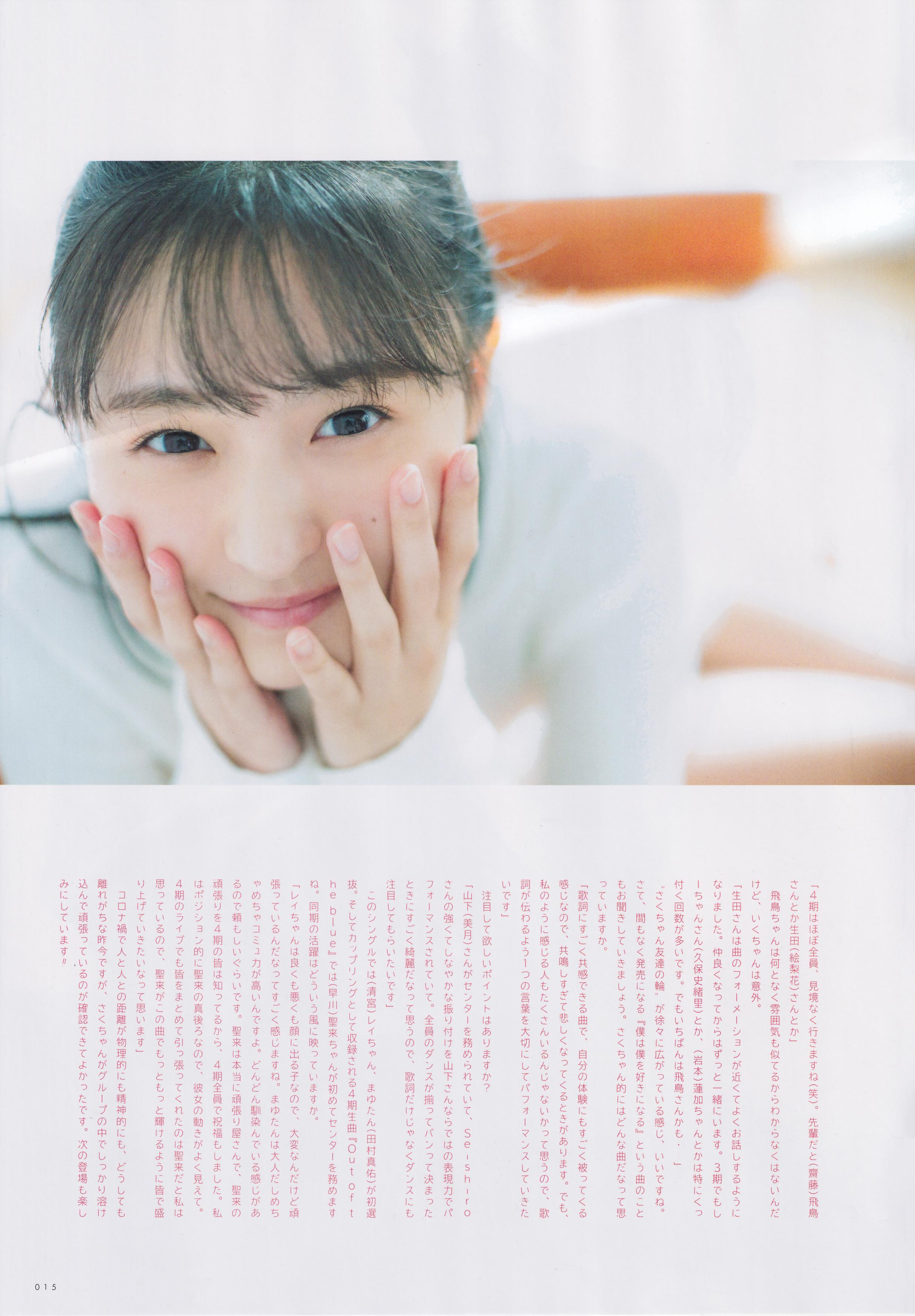 远藤樱「アップトゥボーイ Vol.299」插图8