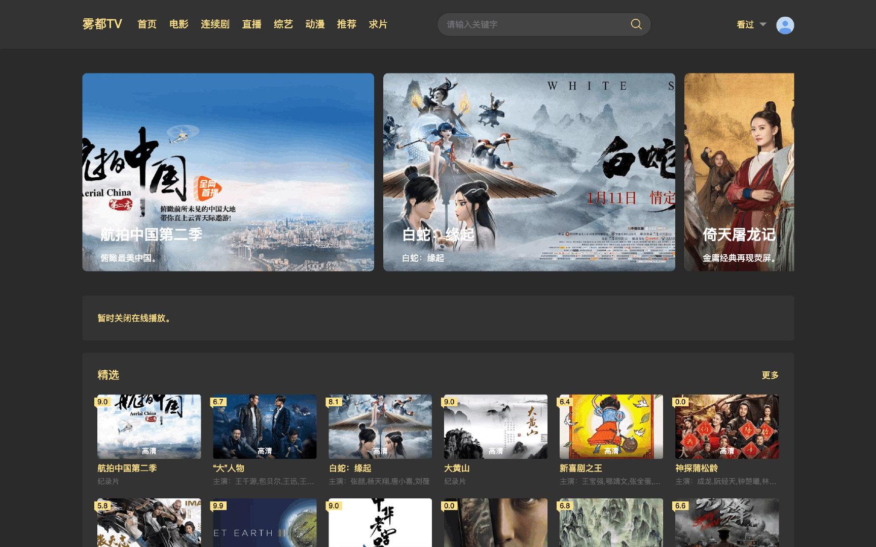 5kvideo-影视PHP源码