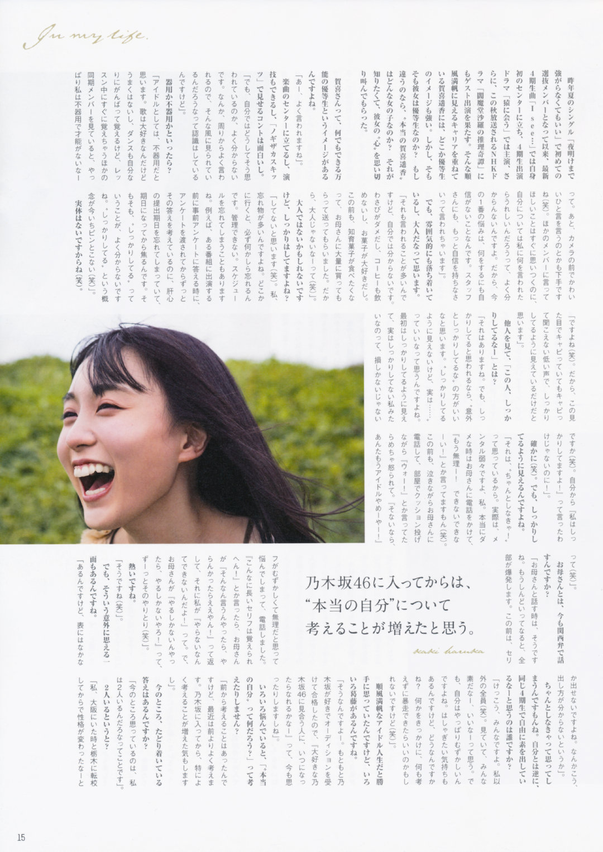 贺喜遥香「In my life」